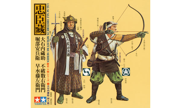 militaire Tamiya Guerriers Samourais (4 fig.)